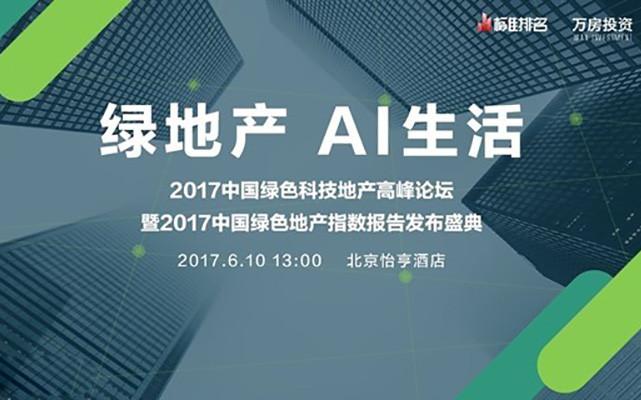 2017中国绿色科技地产高峰论坛暨2017中国绿色地产指数报告发布盛典