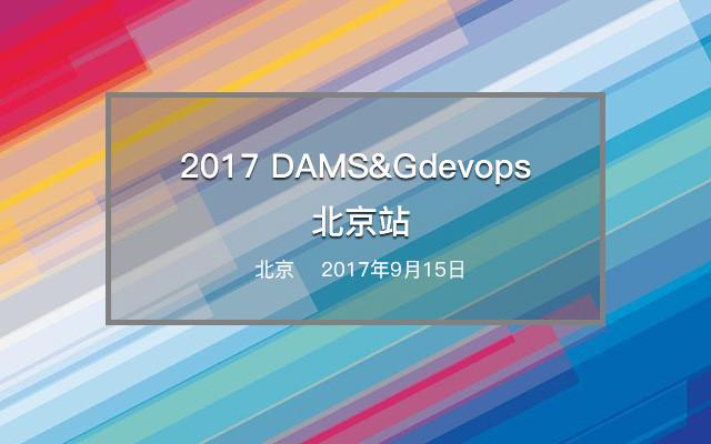 2017 DAMS&Gdevops 北京站