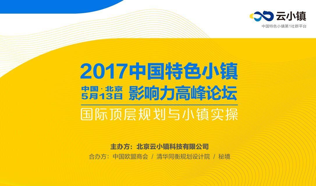 2017中国特色小镇影响力高峰论坛