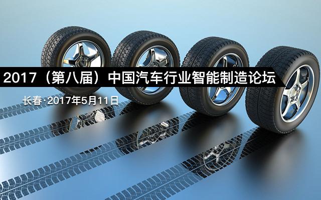 2017(第八届)中国汽车行业智能制造论坛