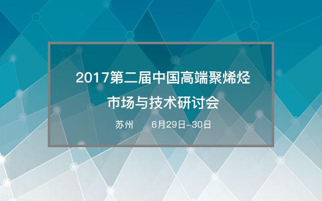 2017第二届中国高端聚烯烃市场与技术研讨会