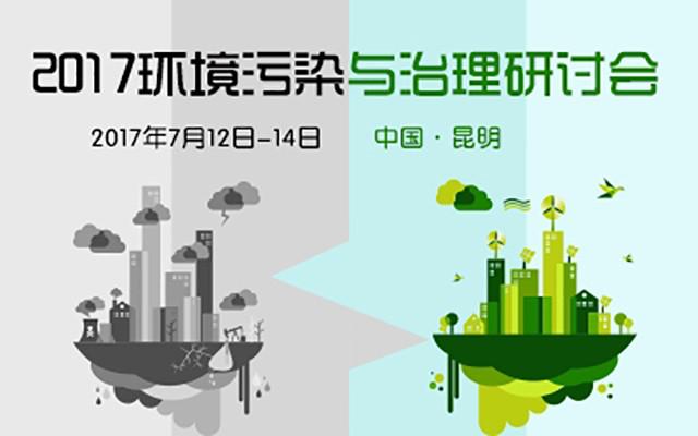2017环境污染与治理研讨会
