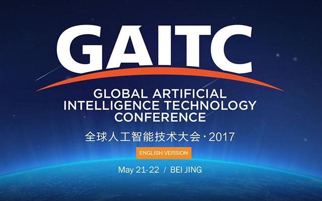 2017 GAITC全球人工智能技术大会
