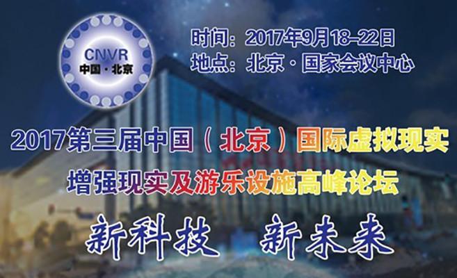 2017第三届中国(北京)国际虚拟现实、增强现实及游乐设施高峰论坛