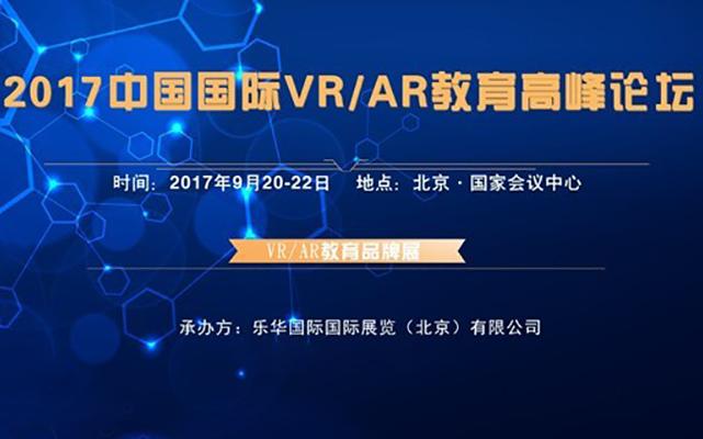 2017中国国际VR/AR教育高峰论坛