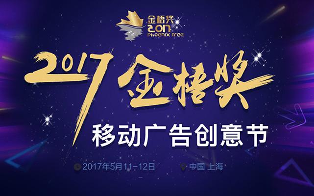 第三届 WMMS 2017全球移动营销峰会(2017金梧奖-移动广告创意节)