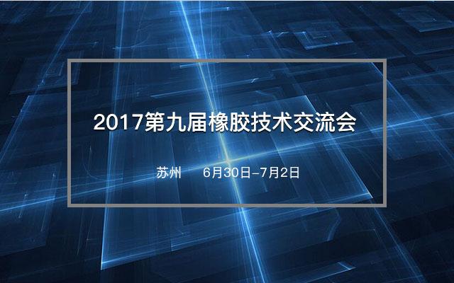 2017第九届橡胶技术交流会