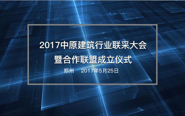 2017中原建筑行业联采大会暨合作联盟成立仪式