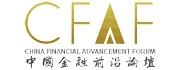 中国金融前沿论坛