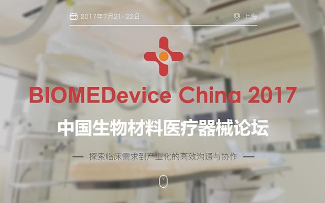BIOMEDevice China 2017中国生物材料医疗器械论坛