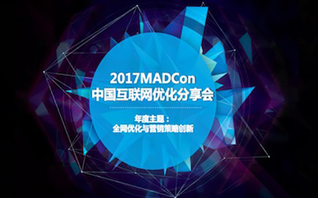 Madcon搜索分享会 百度之夜厦门站
