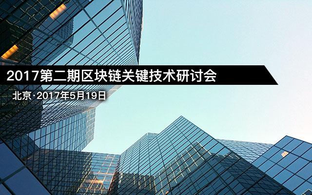 2017第二期区块链关键技术研讨会