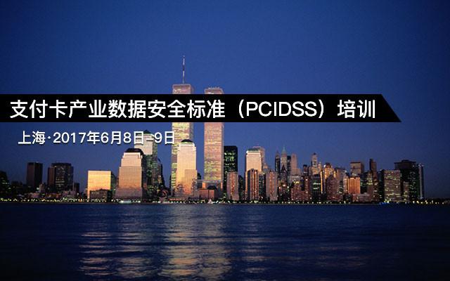 支付卡产业数据安全标准(PCIDSS)培训