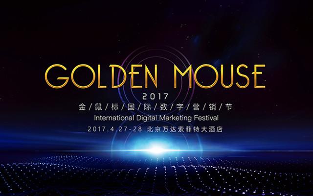 2017金鼠标国际数字营销节