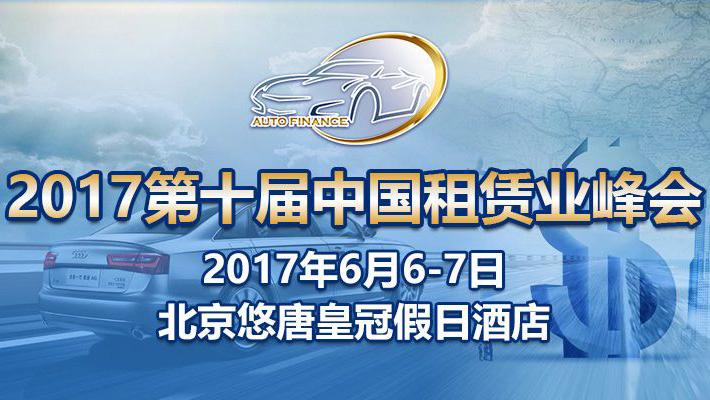 2017第十届中国租赁业峰会