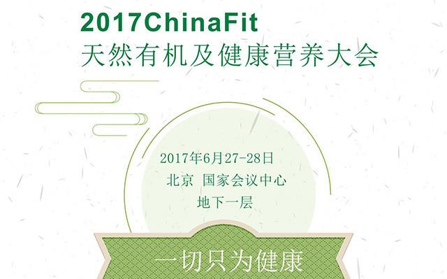 2017ChinaFit天然有机及健康营养大会
