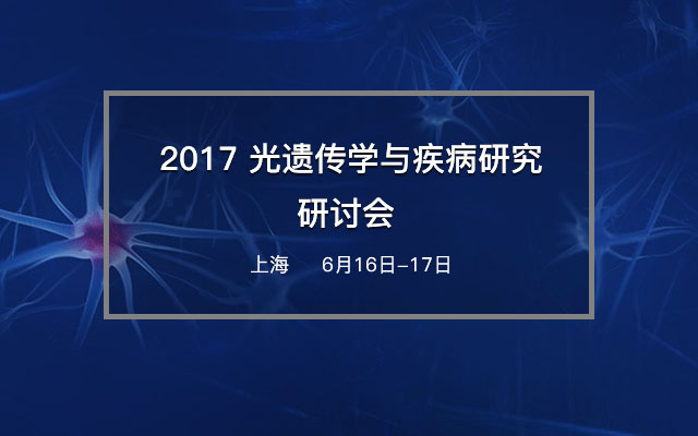 2017光遗传学与疾病研究研讨会