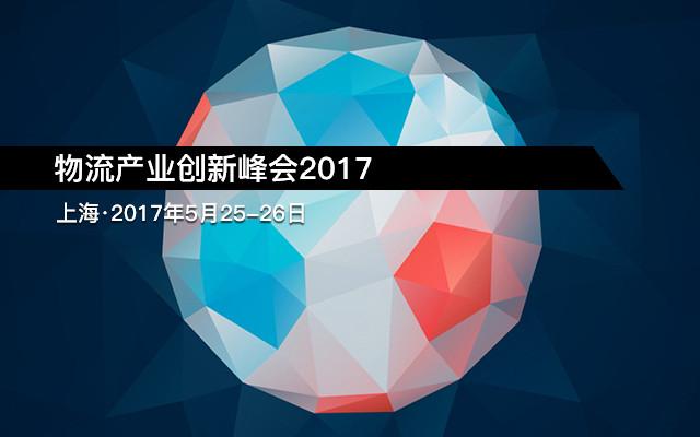 物流产业创新峰会2017