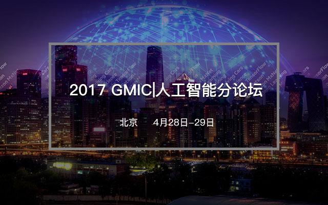 2017 GMIC|人工智能分论坛