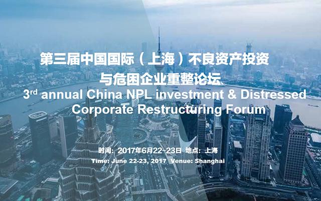第三届中国国际(上海)不良资产投资与危困企业重整论坛