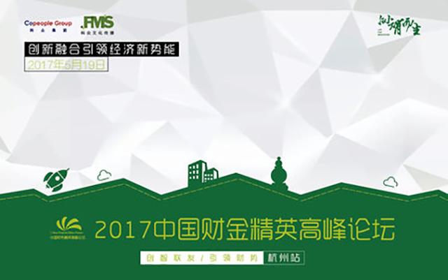 2017中国财金精英高峰论坛杭州站