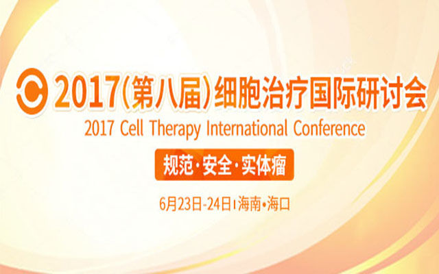 2017(第八届)细胞治疗国际研讨会
