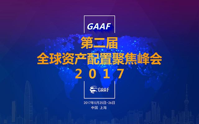 2017第二届全球资产配置聚焦峰会
