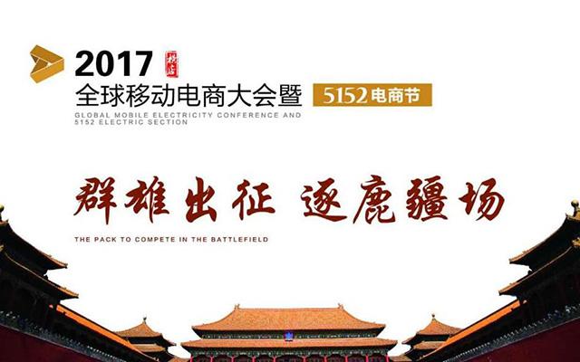 2017第二届全球移动电商大会暨5152电商节