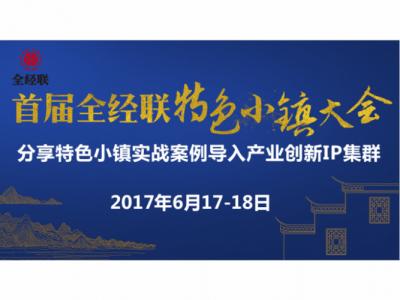 2017首届全经联特色小镇大会