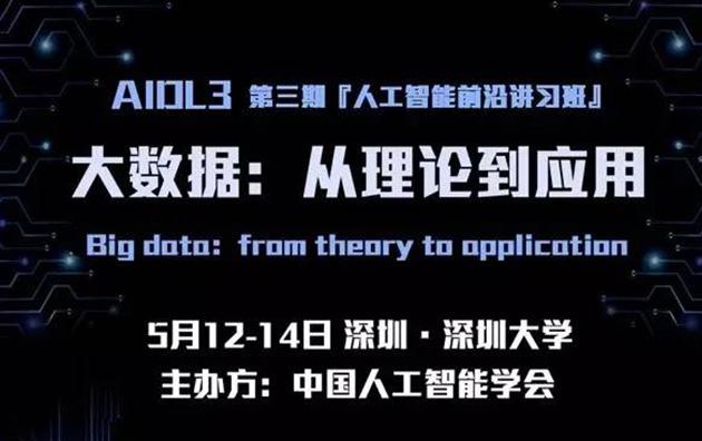 AIDL3第三期人工智能前沿讲习班——大数据:从理论到应用