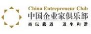 中国零售企业家俱乐部