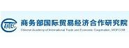 商务部国际贸易经济合作研究院