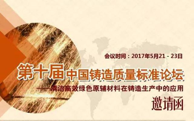 2017第十届中国铸造质量标准论坛
