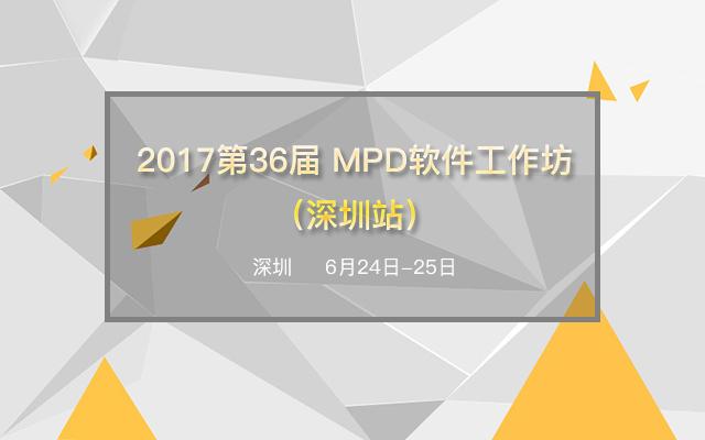 2017第36届 MPD软件工作坊(深圳站)