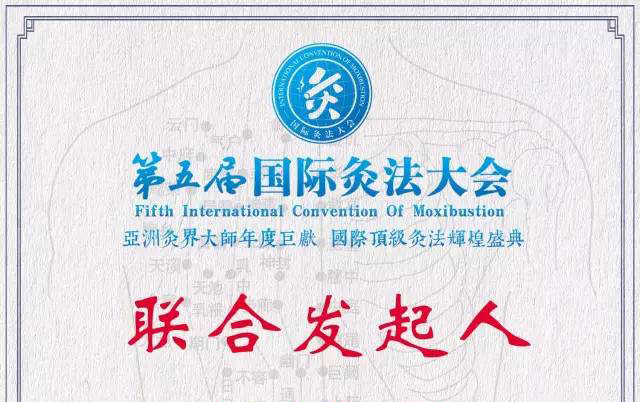 2017第五届国际灸法大会