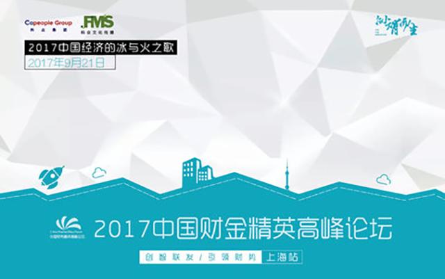 2017中国财金业态大展暨财金精英高峰论坛上海站