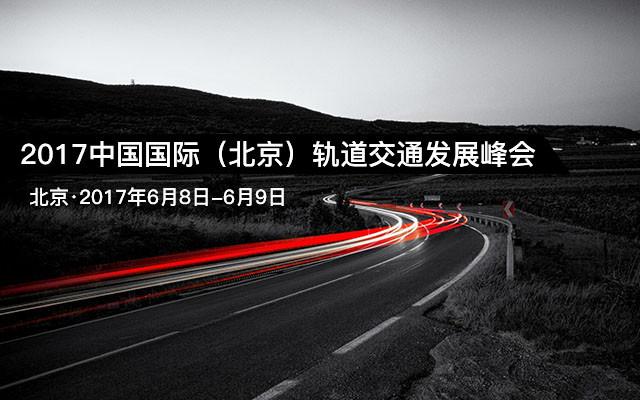 2017中国国际(北京)轨道交通发展峰会暨轨交机电应用高峰论坛