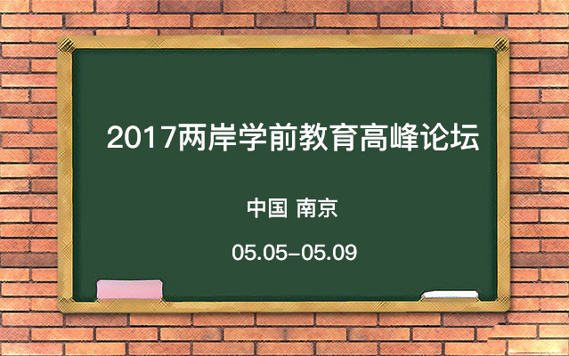 2017两岸学前教育高峰论坛