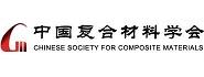 中国复合材料学会
