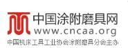 中国涂附磨具网