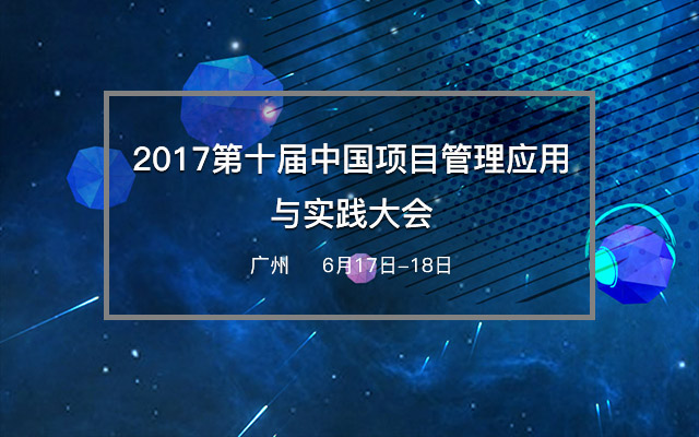2017第十届中国项目管理应用与实践大会