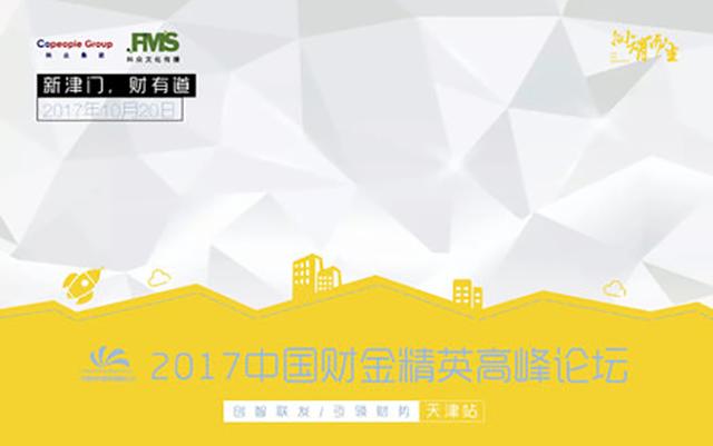 2017中国财金精英高峰论坛天津站