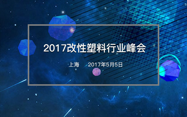 2017改性塑料行业峰会