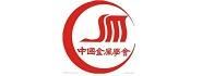 中国金属学会特殊钢分会