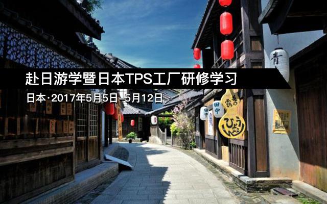 赴日游学暨日本TPS工厂研修学习