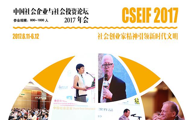中国社会企业与社会投资论坛2017年会