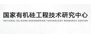 国家有机硅工程技术研究中心