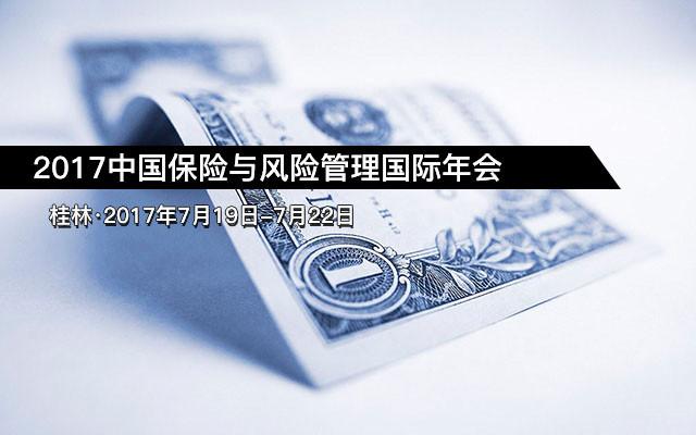 2017中国保险与风险管理国际年会