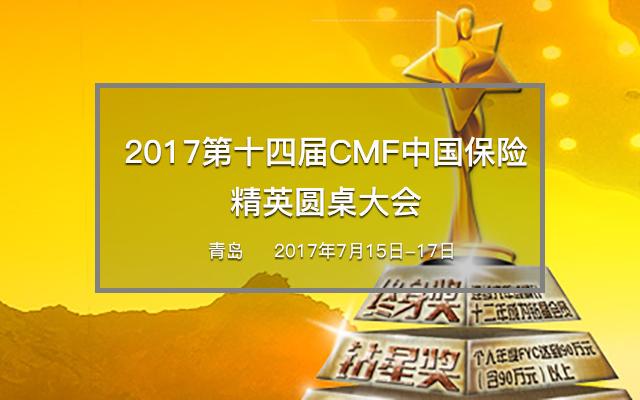 2017第十四届CMF中国保险精英圆桌大会
