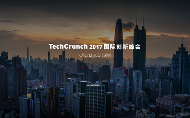 TechCrunch 国际创新峰会深圳站